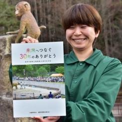 盛岡市動物公園開園30周年の記念誌「未来へつなぐ 30年のありがとう」