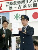 志村さん もう一度笑わせて 三鉄非常勤駅長、被災地に元気