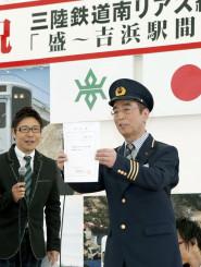 三陸鉄道南リアス線の一部運行再開を記念し、吉浜駅の非常勤駅長に任命された志村けんさん(右)=2013年4月、大船渡市