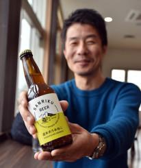 「三陸ビール」を手にする南忠佑さん。三陸沿岸の素材を副原料とし、地域の魅力を伝えることを目指している