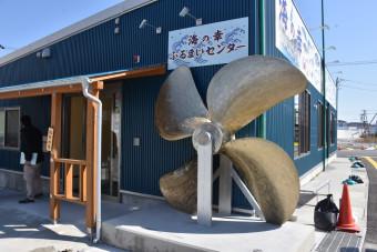 新装開店する海の幸ふるまいセンター。サンマ船のスクリューが出迎える