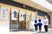 こだわり高級食パンどうぞ 「銀座に志かわ」本県初、7日開店