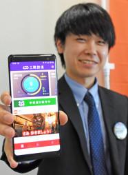 列車の運行情報や乗車に応じたポイント機能が入ったさんてつアプリ