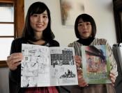 文化の街盛岡 マンガで発信 若者の作品集めた小冊子発行