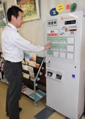一関病院の1階ロビーに設置された「ミニ健診」の券売機
