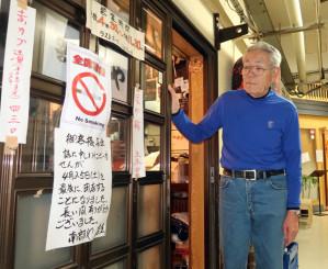 「しょうがないよな」と閉店の知らせを見つめる工藤義雄店主=東京都千代田区