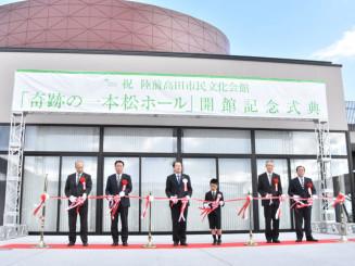 開館を祝ってテープカットする戸羽太市長(左から3人目)、高橋琉唯君(同4人目)ら