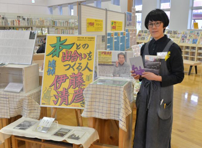 伊藤清彦さんのお薦め本やエピソードなどを紹介している追悼展