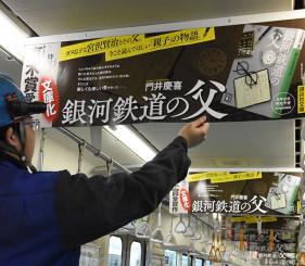 「銀河鉄道の父」の中づり広告で埋め尽くされたIGRいわて銀河鉄道の車内