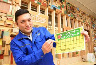 運転免許の自主返納者に追加ポイントをサービスするホームセンターの斉藤健吾社長