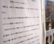 志村さんのパネル撤去 三鉄2駅、感染防止で