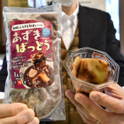 冷凍「小豆ばっとう」発売 山田・作りたての味、食感再現