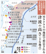 本県津波10~20メートル超 日本・千島海溝地震、防潮堤全壊想定