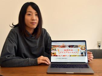 料理の持ち帰りができる陸前高田市内の飲食店の情報を集めたホームページ