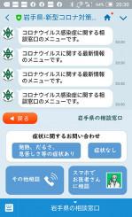 個々のニーズに応じた情報が得られる新型コロナウイルス感染症対策の本県専用ラインアカウント画面