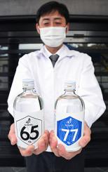 あさ開が製造した高濃度アルコール。度数65%を販売する