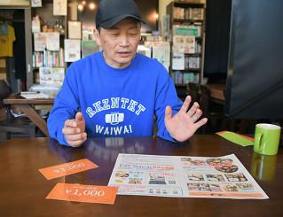 「ただお客さんを待つのではなく、今できることを仕掛けていきたい」と語る太田明成店主
