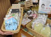 マスク、各地で知恵絞る取り組み 雫石は住民手作りの品販売