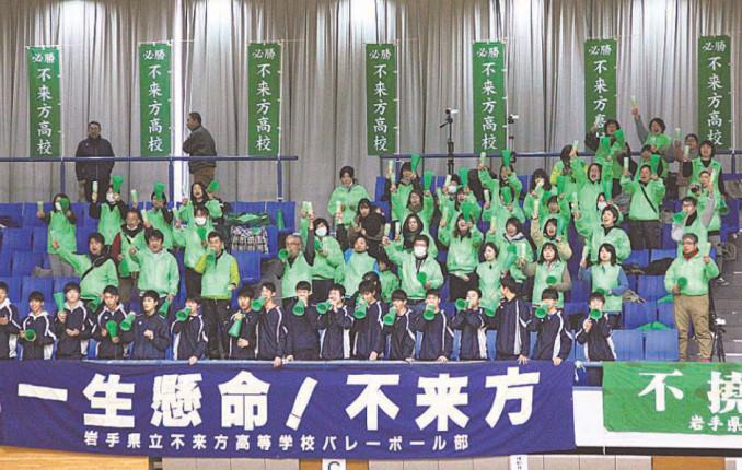 県新人戦で不来方高バレーボール部を応援する生徒や父母会