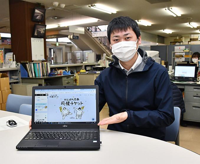 前売りチケットを取り扱うサイト「がんばれ花巻応援チケット広場」