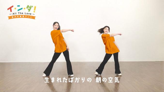 滝沢市が制作した健康ダンス「インダ」。親しみやすい音楽と動きで若年層の健康づくりにつなげる(市提供)