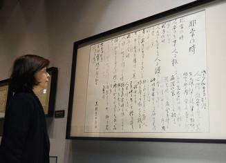 高村光太郎記念館(休館中)に展示されている「非常の時」の額(複製)