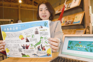 他県の沿岸在住の女性と連携して地場食材を扱うオンラインショップを開設した城守理佳子さん