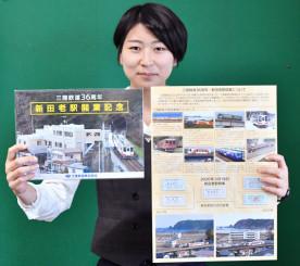 新田老駅開業に合わせて、三陸鉄道が18日に発売する記念切符。宮古市田老地区の復興の様子なども紹介している