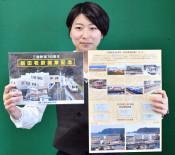 新田老駅開業、記念切符いかが 三陸鉄道、あす発売