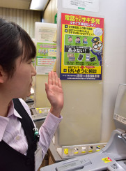 現金自動預払機のそばに掲示される詐欺警戒の啓発ポスター。被害防止に連携して取り組む