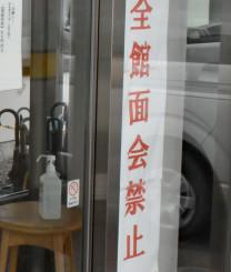 家族を含めた面会禁止が続く県内の高齢者施設