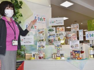 20日から発売した県産食品や伝統工芸品、健康関連グッズなどのセット商品