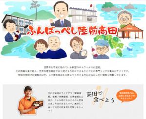 飲食店などの営業情報を紹介するサイト「ふんばっぺし陸前高田」