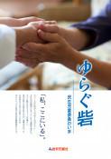 岩手日報連載「ゆらぐ砦」-電子版発売