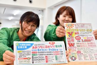6月1日に販売開始する前売り宿泊券と、飲食店・タクシーで使える半額クーポン券を紹介するチラシ