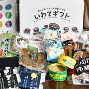 県産品多彩 全国へ 消費拡大に「いわてギフト箱」