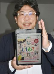25日開設の「買うなら岩手のもの」総合サイトをPRする土樋由直さん。事業者、消費者双方の積極活用を呼び掛ける