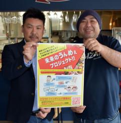 プロジェクトへの支援を呼び掛ける新沼崇久委員長(右)と小松真一会長