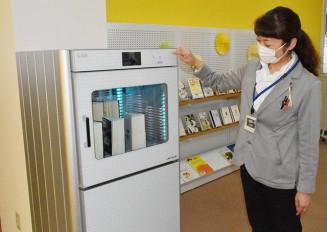 矢巾町図書センターに導入された「図書消毒機」