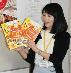 「盛岡の美味いもんアンバサダー」に認定された飲食店のテークアウトメニューなどを紹介する情報誌