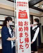 染め物店が「持ち帰り」応援 飲食店にのぼり旗、県内でも広がる