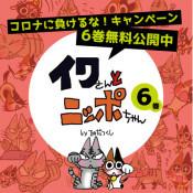 コロナに負けるな!「イワさんとニッポちゃん」6巻 無料公開