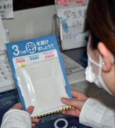 県内の学生寮に届いた政府の布マスク。たった2枚の使い道に学生らも困惑している