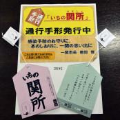 予防呼び掛ける「通行手形」 一関市、来訪者向けに発行