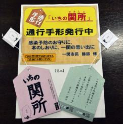 一関市が発行した「いちの関所通行手形」