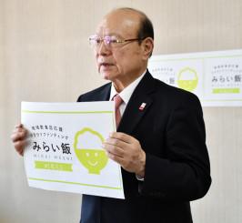 クラウドファンディングを活用した飲食店応援プロジェクト「北上みらい飯」をアピールする佐藤正昭会頭