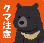 クマ、鶏小屋破壊 シャモ4羽被害 山田
