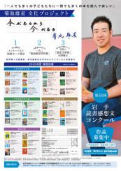 菊池雄星投手が協力する「第53回岩手読書感想文コンクール」のポスター