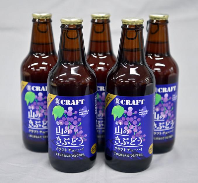 佐幸本店のヤマブドウ果汁を活用した「宝CRAFT岩手 山のきぶどう」