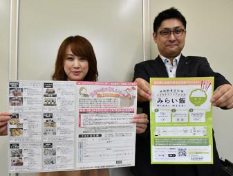 宮古商工会議所が始めるキャンペーンの注文票(左)とプロジェクトのチラシ
